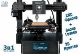 Creality CP-01 (3в1) 3D принтер + CNC Фрезер + Лазер Гравер